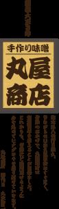 手作り味噌 丸屋商店