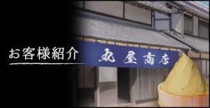 ヒナグ味噌取引店