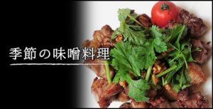 季節の味噌料理
