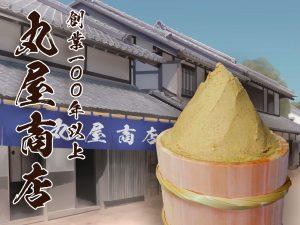 創業100年丸屋商店ヒナグ味噌
