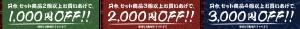 1000円オフ,2000円オフ,3000円オフ
