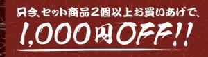 只今、セット商品2個以上お買い上げで、1000円OFF