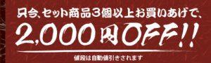 セット商品3個以上お買いあげで2000円オフ
