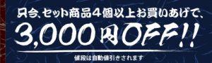 セット商品4個以上お買いあげで3000円オフ